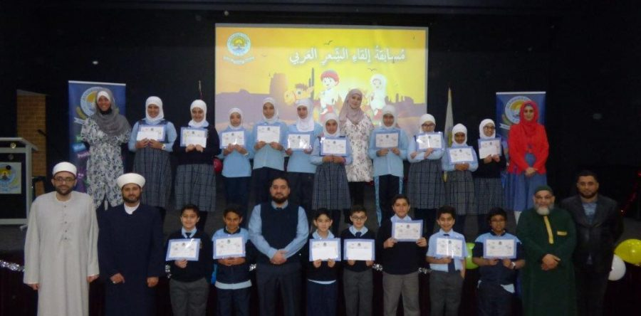 Primary Arabic Poetry Competition 2017